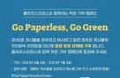 폴라리스오피스, 세계 환경의 날 맞아 캠페인 진행…ESG 경영 실천