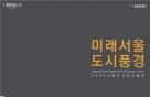 25년 후 서울의 도시풍경은?…'미래서울 도시풍경' 전시회