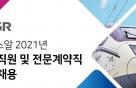 SR, 신입·경력사원 38명 공개채용