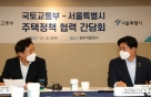 국토부-서울시, 재건축 안전진단 논의 안했다..태릉 공급은 '동상이몽'