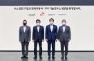 [사진]K수소 4대천왕? 정의선·최태원·최정우·조현준 한자리에