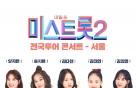 """연기됐던 '미스트롯2' 공연, 7월 올림픽홀서 재개 """"설레는 마음"""""""