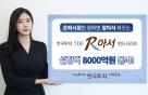 '한국투자TDF알아서펀드' 시리즈 설정액 8000억원 돌파