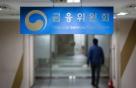 美 조기금리 인상 시사에 금융당국, '긴급 시장점검' 회의