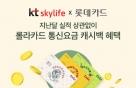 "KT스카이라이프, 롯데카드와 제휴 ""月5500원 캐시백"""