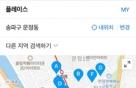 자영업자 등친 키워드광고 사기 끝?…네이버 전용상품 출시