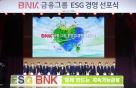 "BNK금융, ESG 경영 선포…""기후위기를 도약의 기회로"""