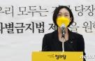 """장혜영 """"차별금지법 앞에 머뭇거리는 이준석, 소신 말하라"""""""