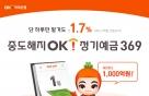 OK저축은행, '중도해지OK' 정기예금 특판···하루만 맡겨도 연 1.7%