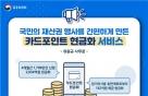 금융위, '카드포인트 현금화' 등 '적극행정 우수공무원' 포상