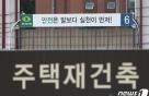 서울시, '정류장 앞' 마포구 노고산동 철거현장 안전조치 지시