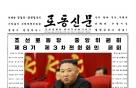 """[데일리 북한]전원회의 폐회…""""인민은 일편단심"""" 사상 결속"""