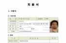 병역특혜 논란에 이준석 '발끈'…페북에 지원서 공개