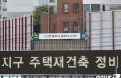서울시, 철거 중 재건축·재개발 긴급 점검…불법하도급 살핀다