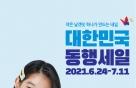 75인치 TV·로봇청소기 등 경품이 '와르르'…'득템보템 챌린지' 개최