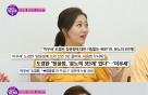 """장윤정 """"♥도경완 때문에 '악처'가 되고 있어, 기사 쏟아져"""""""