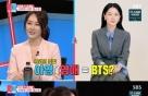 """신아영, 이영애와 BTS로 대동단결…""""콘서트 같이 가"""""""