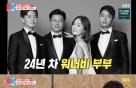 손지창♥오연수, 22년 만에 예능 동반 출연…깜짝 축하 이벤트까지(종합)
