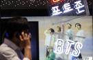 [사진] BTS, 亞 가수 최초 4주 연속 빌보드 '핫100' 1위