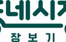 """""""2시간 안에 배달"""" 네이버 동네시장 장보기 100호점 넘었다"""