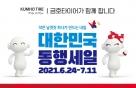 금호타이어, 내달 11일까지 '全판매 채널 할인 프로모션'