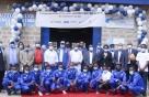 현대차, 케냐에 '꿈' 심는다…교육기관 '현대드림센터 케냐' 개관