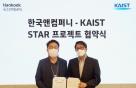 한국앤컴퍼니, 카이스트와 데이터 인프라 구축 MOU