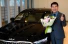 암투병 이겨낸 車판매왕 누구?..기아 17번째 그랜드마스터 탄생
