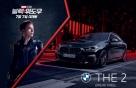 올해 첫 마블 블록버스터 '블랙 위도우'에 이 車 나온다..BMW 협찬