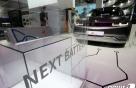 현대차, GM도 점찍은 '배터리 게임체인저'에 1140억 투자