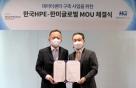 한미글로벌, 한국 휴렛팩커드와 데이터센터 사업 추진