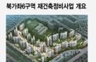 4000억 '북가좌6구역' 재건축, DL이앤씨-롯데건설 맞붙었다