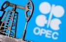 '갈등' OPEC-UAE 증산 잠정합의…유가 3% 가까이 뚝↓