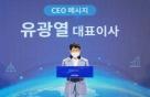 'SGI WAY' 선언...디지털 전환 속도내는 서울보증