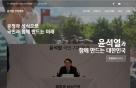 """윤석열, '윤러브닷컴' 공식 홈페이지 개설… """"국민 소통 위해"""""""