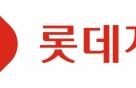 """롯데지주 """"바이오사업 검토중···결정된 사항 없어"""""""