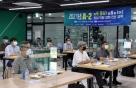 동신대, '3차 메이커 창업역량강화 교육' 진행