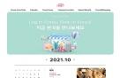 한국 쇼핑관광 '코리아 그랜드세일', 이제 온라인에서도 즐긴다