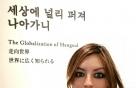 """""""세종대왕은 위대한 언어학자""""…7개국 유학생이 본 '한글'"""