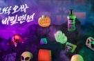 러쉬코리아, 오싹오싹 '러쉬 할로윈 2021' 한정판 제품 출시
