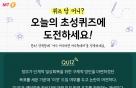 제 99회 머니투데이 페이스북 초성퀴즈 'ㅂㅅㅍㅅ' 정답은?