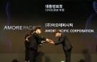 아모레퍼시픽, 대한민국 디자인대상 '대통령 표창' 수상