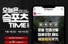 """SKT, '오늘은 �옰胎跆맛�' 캠페인…""""이봉주, 국대 꿈나무 후원"""""""