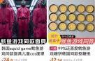 中 열광 '오징어게임'…중국은 만들수 없는 2가지 이유  [차이나는 중국]