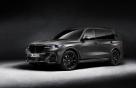 전세계 250대 판매 'BMW X7 M50i 프로즌 블랙' 국내는 몇대?
