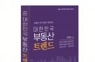 [서평]전 서울시 부시장이 들려주는 대한민국 부동산 트렌드