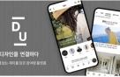 신세계인터, 한정판 전문 플랫폼 '디자인유나이티드(DU)' 론칭