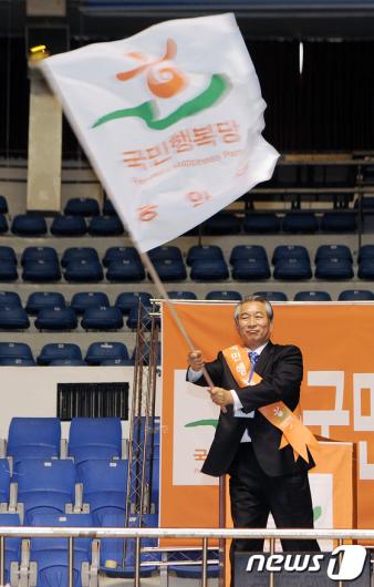[사진]'국민행복당 중앙당 창당대회'