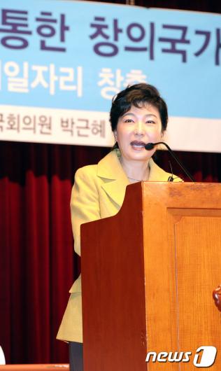 """[사진]박근혜""""산업화를 통한 창의국가 건설"""""""