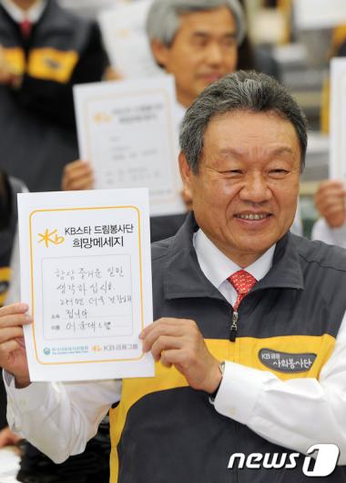 [사진]KB 어윤석 회장의 희망메세지
